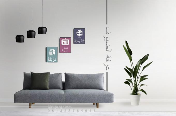 Desain Interior Ruang Tamu Arabic Text Decoration